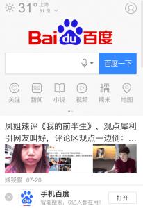 Baidu, el buscador que reemplaza a Google en China.