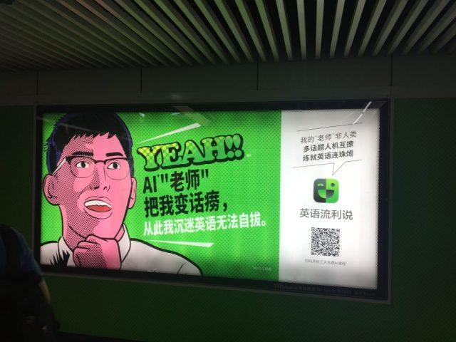 Anuncios en China
