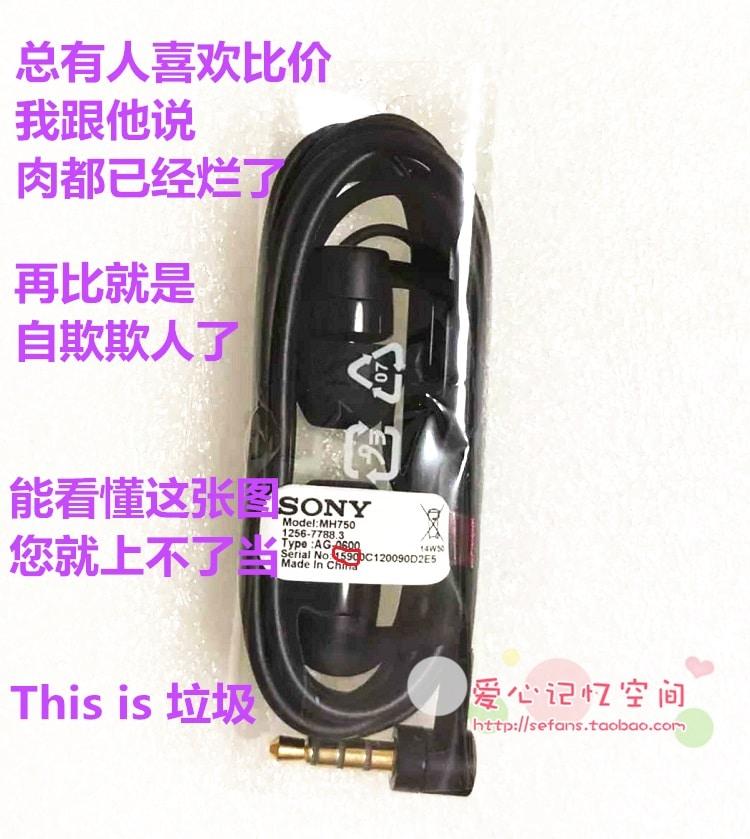 Keterangan Sony MH755 Palsu Atau Fake