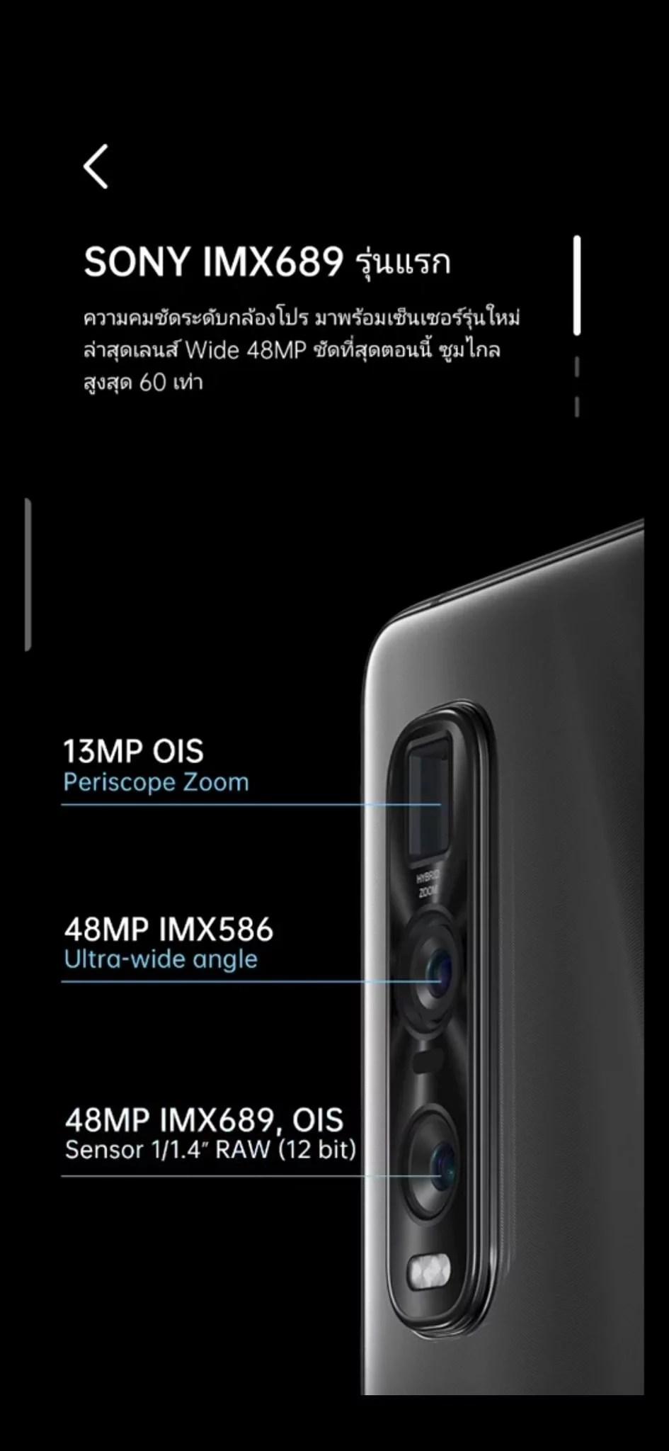 oppo find x2 pro camera sensor specs