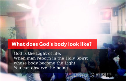 What does immortal body look like?