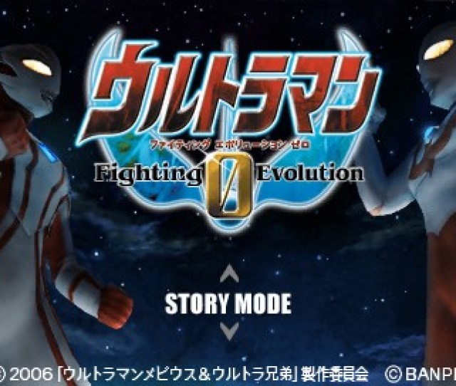 Title Screen Of The Game Ultraman Fighting Evolution 0 On Sony Psp