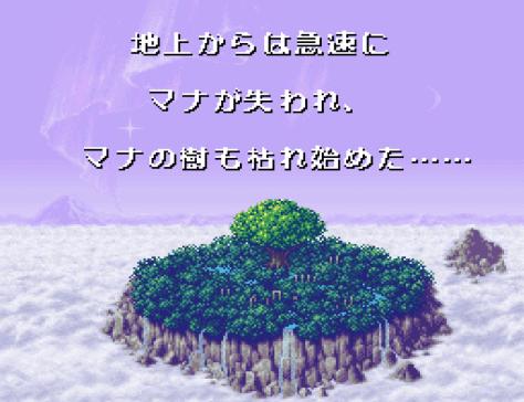 35240-Seiken_Densetsu_3_(Japan)-1459535893