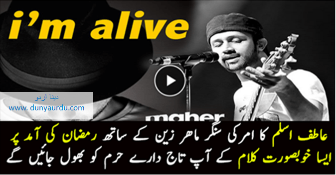 Duet Between Maher Zain And Atif Aslam