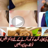 Best Home Remedy for Dark Face and Neck
