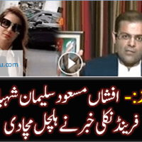 Fayyaz Ul Hassan Reveals Who Is Afshan Masood And Who Spreaded Rumors Of Imran Khan's Marriage..