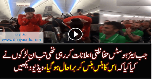 Football fans on flight distracting the air hostess doing the safety announcement