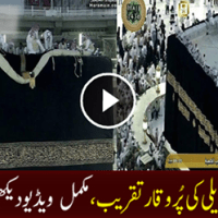Changing of Ghilaf-e-Kaaba Live Ceremony