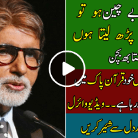 For the Essence of Life I read Holy Quran, Says Amitabh Bachchan