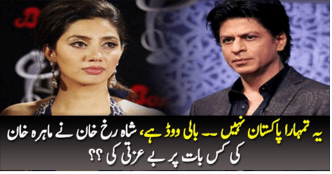Shahrukh Khan Insulting Mahira khan During Raees Movie