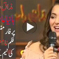 Hania Aamir in Mazaq Raat Eid Special Show: Live Performance