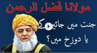 Moulana Fazal ur Rehman Dunya Urdu