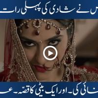 Dulhan Jis Ney Shadi Ki Pehli Raat Shohar Se Bewafai Ki - Aiza Khan Urdu Hindi