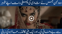 Suhagraat Dulhan 1st Wedding Night