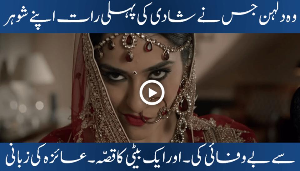 Suhagraat Dulhan 1st Wedding Night