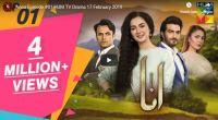 Anaa Hum TV Drama Episode 1 Hania Aamir