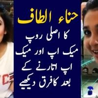 How Hina Altaf Looks Like Without Makeup?