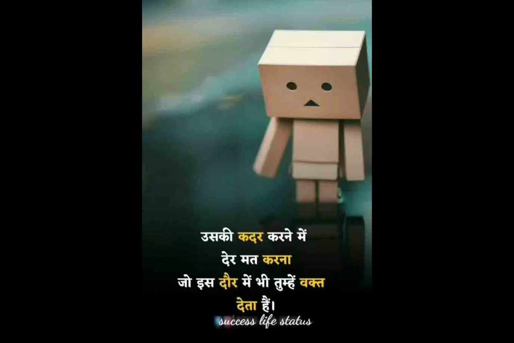 उसकी कदर करने मैं Motivational instagram Status whatsapp status