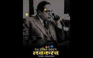 14 April Coming Soon Babasaheb Ambedkar WhatsApp Status