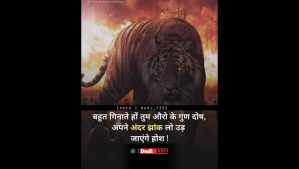 Read more about the article अन्दर झाँक Motivation instagram Status whatsapp status