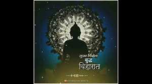 Read more about the article Buddha Purnima Whatsapp Status Lord Buddha Whatsapp Status