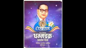 Read more about the article 14 october dhamma chakra pravartan din status 14 October