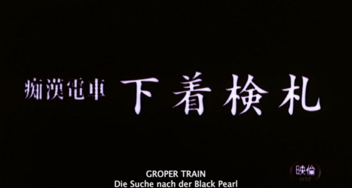 Groper Train - Der Grapscher-Zug