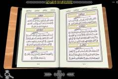 How To Read & Download QURAN in Computer – Urdu Video
