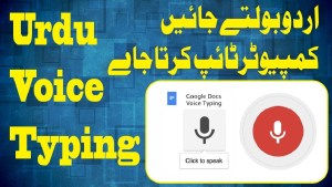 Type Urdu With Your Voice