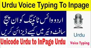 Urdu Voice Typing
