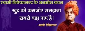 Swami Vivekananda Quotes in English and Hindi