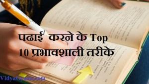 पढाई करने के Top 10 प्रभावशाली तरीके
