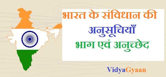 भारत के संविधान की अनुसूचियाँ ,भाग एवं अनुच्छेद