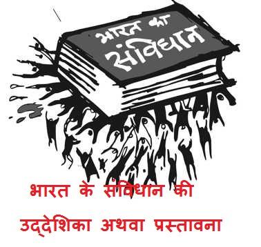 भारत के संविधान की उद्देशिका अथवा प्रस्तावना