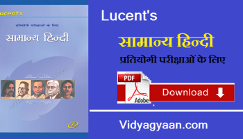 Lucent's General Science Book PDF in Hindi and English
