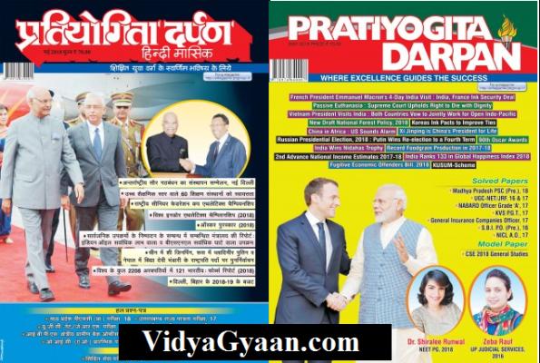 Pratiyogita Darpan May 2018 PDF in Hindi and English