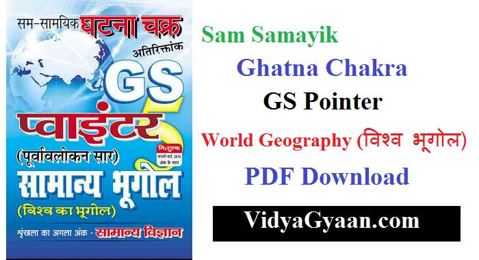 Ghatna Chakra GS Pointer World Geography PDF