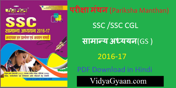 Pariksha Manthan SSC GS 2016-17 PDF Download in Hindi