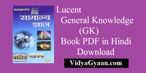 Lucent General Knowledge (GK) Book PDF in Hindi Download