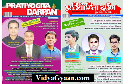 Pratiyogita Darpan July 2018 PDF in Hindi and English