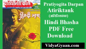Download Rakesh Yadav Class Notes Reasoning PDF in Hindi