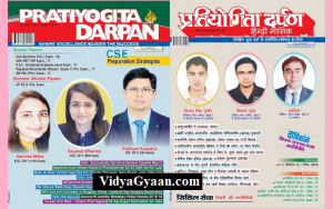 Pratiyogita Darpan August 2018 PDF in Hindi and English