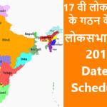 लोकसभा चुनाव 2019Dates Schedule