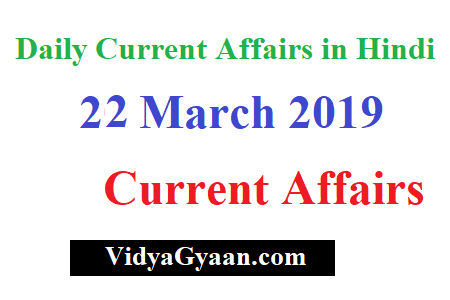 22 March 2019 Current Affairs- Daily Current Affairs in Hindi