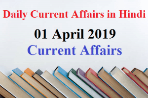 01 April 2019 Current Affairs