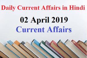 02 April 2019 Current Affairs
