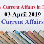 03 April 2019 Current Affairs