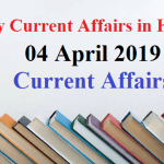 04 April 2019 Current Affairs