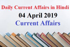 04 April 2019 Current Affairs