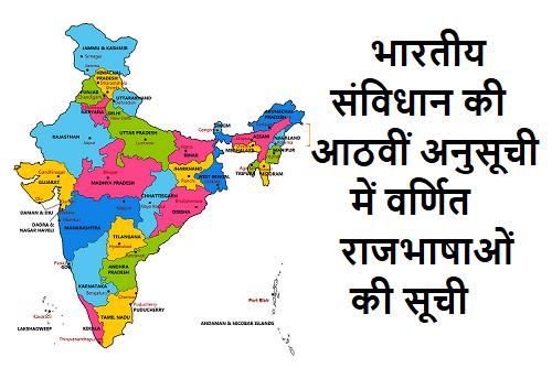भारतीय संविधान की आठवीं अनुसूची में वर्णित राजभाषाओं की सूची